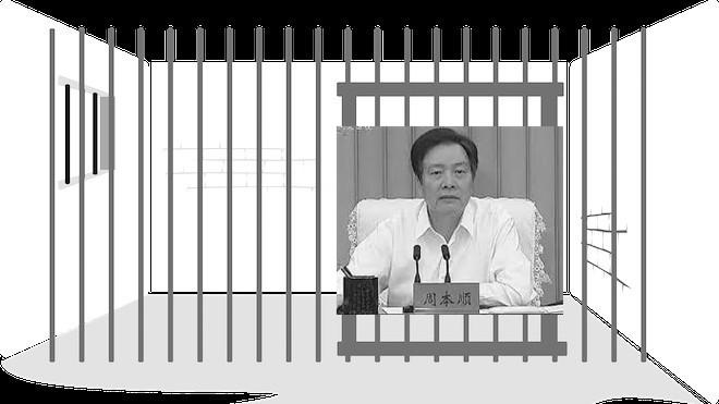"""花百万公款请名厨  吃货周本顺曾向习抛""""政治核弹"""""""