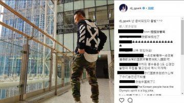 韩星谈冬奥指中国选手犯规 触怒中国网友遭炮轰