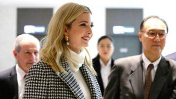 伊万卡抵韩赴冬奥 无意见朝鲜代表团
