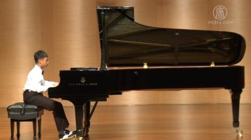 2017新唐人亞太音樂大賽總決賽鋼琴組(二)
