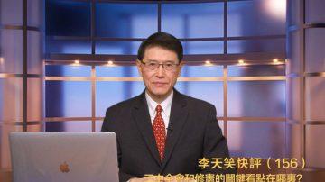 【李天笑快评】习近平修宪延权 酝酿重大行动?