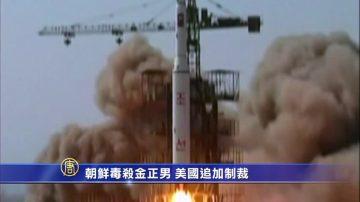 朝鮮毒殺金正男 美國宣布追加制裁