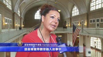 自由女神像 移民博物館 推互動式語音導覽