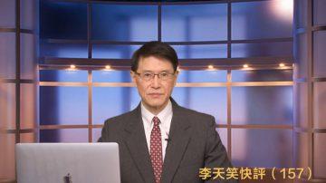 【李天笑快评】华信叶简明被查 背后黑幕曝光