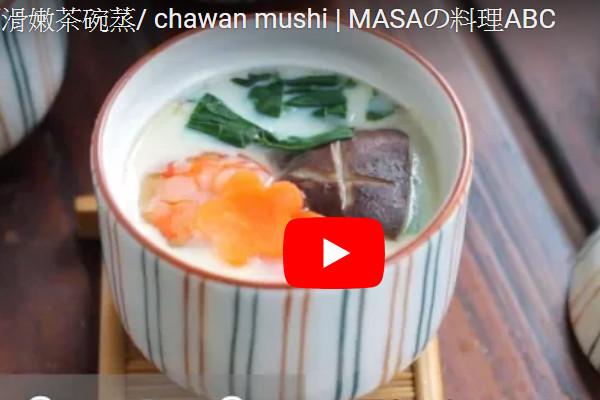 日本传统料理 超滑嫩美味茶碗蒸(视频)