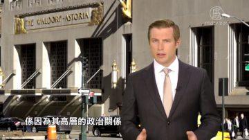 China Uncensored(中國解密):中資大規模收購海外資產內幕