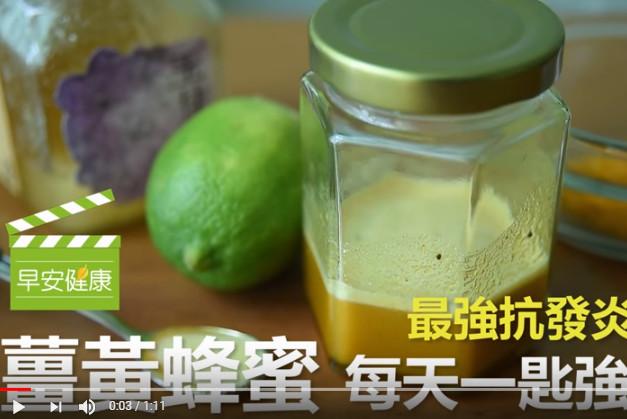 薑黃蜂蜜最強抗菌 一天一匙增強免疫力(視頻)