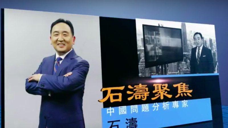 《石涛聚焦》610 维稳办 综治委全部被取消 政法委依旧 习近平到底要干嘛?