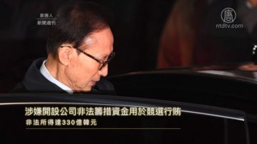 青瓦台魔咒再现 韩国前总统李明博被捕