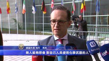 敘利亞化武危機 歐盟外長商討對策