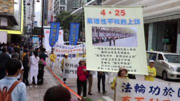 四二五19周年 鲍彤谴江镇压法轮功反人类