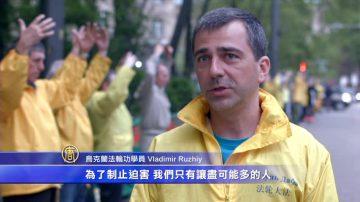 """乌克兰举行""""4.25""""19周年纪念活动"""