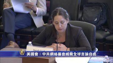 【禁闻】美国会:中共网络审查威胁全球言论自由