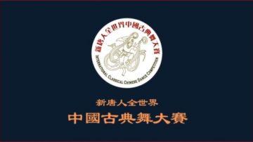 【預告】2018新唐人全世界中國古典舞大賽