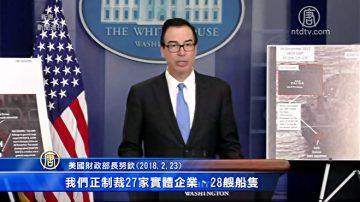 UN对朝最强制裁 台商张永源列全球禁令