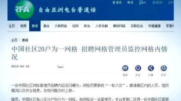 中共社区网格员 监控任务被曝光