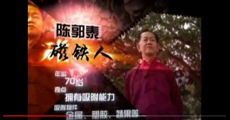 奇闻大搜查:獨門絕技 磁鐵人:陳郭泰(視頻)