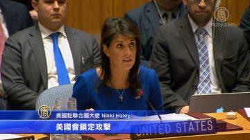 美國聯合國大會表立場 俄羅斯動議被否決