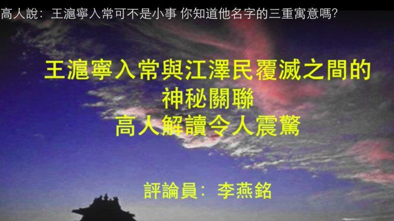 高人說:王滬寧入常可不是小事 你知道他名字的三重寓意嗎?
