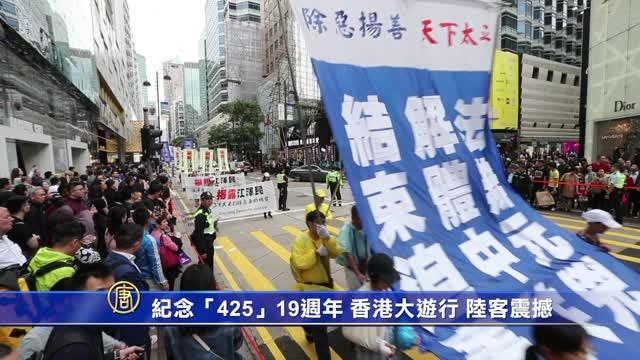 香港法輪功「425」19週年遊行  大陸遊客稱讚(視頻)