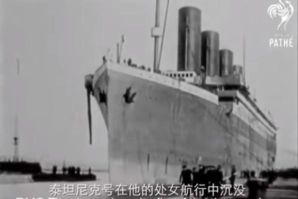 泰坦尼克號6名華人倖存者 遭集體遣送曝光(視頻)