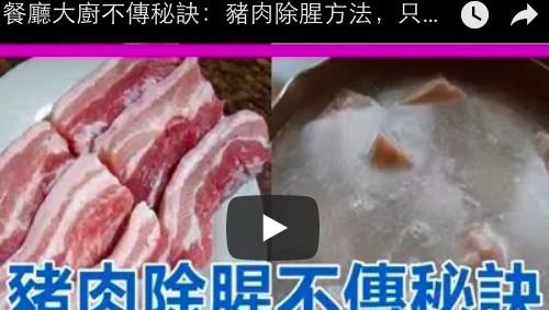 餐廳大廚不傳秘訣:豬肉除腥方法,只需要一個鍋,一下子就去除豬肉腥味!