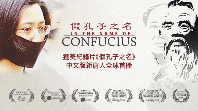 獲獎紀錄片《假孔子之名》中文版新唐人全球首播