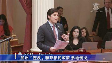 加州「逆反」聯邦移民政策 多地倒戈