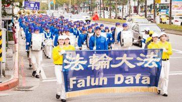 425上访19周年 台湾法轮功反迫害游行