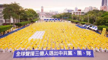 台五千法轮功学员纪念425 挺三亿人三退