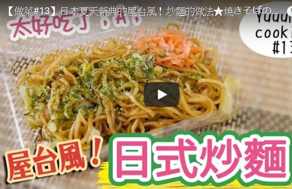 日式炒麵的做法 你也可以做出這麼好吃的炒麵(視頻)