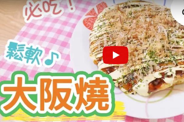 必吃的日本大阪燒 等不及了(視頻)