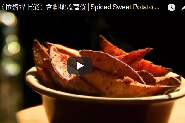 充滿香料的地瓜薯條 超簡單做法(視頻)