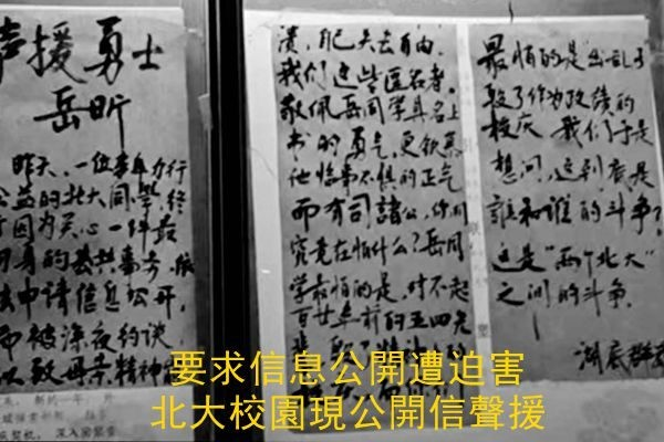 袁斌:捍卫自由的北大与践踏自由的北大