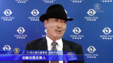 觀神韻 日本公司董事長學煉法輪功