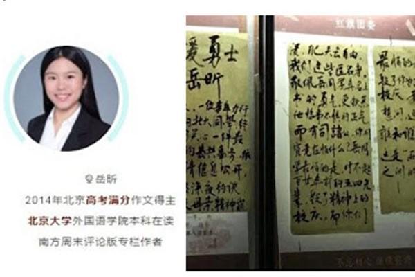 传北大学生校内外开始串联  党委恐慌定性:学潮