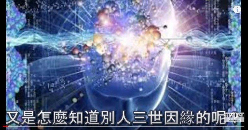 開天眼僧人:「宇宙訊息和輪迴記憶 都儲存在大腦中」!P.2 第二集(視頻)