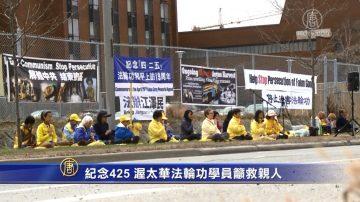 纪念425 渥太华法轮功学员吁救亲人