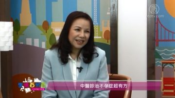 生活百分百:中医診治不孕症超有方