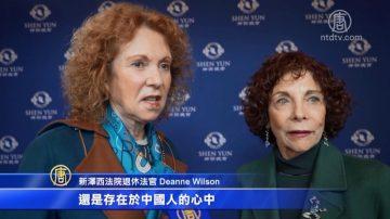 新澤西法官:信仰的力量蘊藏在中國人心中