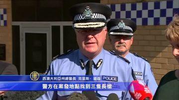 西澳槍擊案調查結果  祖父殺家人後自殺
