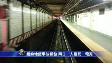 紐約地鐵事故頻發 同日一人撞死一電死