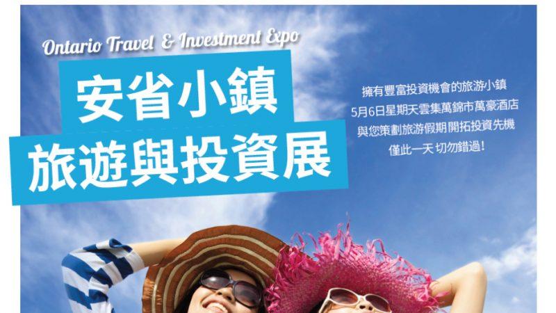 2018安省小鎮旅遊與投資展本週末登場!