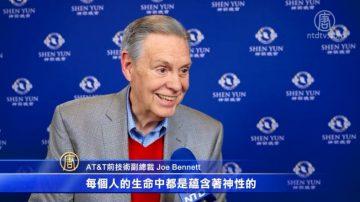 AT&T前副總裁:每個人心中皆有神性