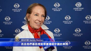 知名作家:神韻演員基因裡帶著傳統中國