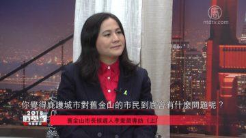 【湾区聚焦】2018选举季 旧金山市长候选人李爱晨专访(上)