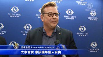 高檔酒店老闆:中國人應該有信仰自由