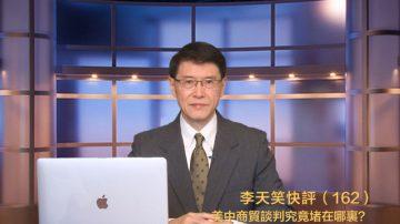 【李天笑快評】川普善意助習 借貿易促中國變革