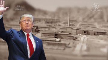 """伊朗核协议""""缺陷巨大""""  川普宣布退出"""