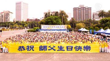 法轮大法洪传26周年 全球多地庆祝大法日